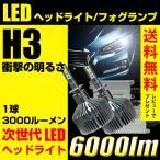 ショッピングLED LED ヘッドライト フォグランプ H3 3000ルーメン 2球合計 6000lm 送料無料