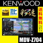 MDV-Z704 KENWOOD ケンウッド 彩速  7V型 地デジ/ Bluetooth DVD/USB/SD カーナビ ハイレゾ 送料無料