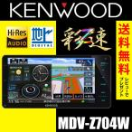 MDV-Z704W KENWOOD ケンウッド 彩速  7V型ワイド 地デジ/ Bluetooth DVD/USB/SD カーナビ ハイレゾ 送料無料