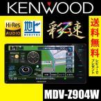 MDV-Z904W KENWOOD ケンウッド 彩速  7V型ワイド 地デジ/ Bluetooth DVD/USB/SD カーナビ ハイレゾ 送料無料