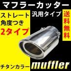 マフラーカッター マフラー オーバル ステンレス ストレート 角度つき 2タイプ 汎用品 シングル 送料無料