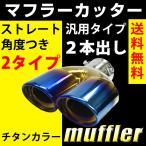 マフラーカッター マフラー 2本だし オーバル チタンカラー ステンレス ストレート 角度つき 汎用品 デュアル 送料無料