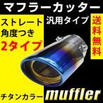 マフラーカッター マフラー チタン チタンカラー オーバル ステンレス ストレート 角度つき 2タイプ 汎用品 シングル 送料無料