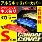アウトレット 在庫売尽し VELENO キャリパーカバー ブレーキ 左右セット Sサイズ カラー 赤 レッド 青 ブルー 金 ゴールド 汎用 アルミ 2個セット 送料無料