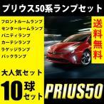 プリウス PRIUS 50系 led ライトセット ルームランプ ラゲッジ カーテシ バックランプ バニティー 10点セット 送料無料