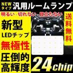 ショッピングランプ LED ルームランプ COB 面発光 T10 汎用タイプ 24発  3種類アダプター付き 大 白/ホワイト 送料無料