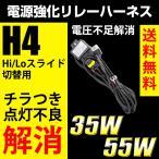 ショッピング解消 HID電源強化リレーハーネス H4 電圧不足解消 電源安定 Hi/Lo対応 送料無料 激安