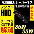 HID 電源強化 リレーハーネス シングル用 35w/55w H1/H3/H7/H8/H11/H16/HB3/HB4/PSX リレー 電圧不足解消 電源安定 single 送料無料 激安
