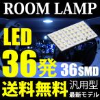 ショッピングLED LED ルームランプ 汎用タイプ 36SMD LED 36発 T10 BA9S 3種類アダプター付き 白/ホワイト 送料無料 激安のLEDランプ