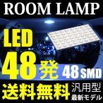 ショッピングLED LED ルームランプ T10 汎用タイプ 48SMD 48発 BA9S 3種類アダプター付き 白/ホワイト 送料無料