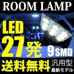 ショッピングLED LED ルームランプ T10  汎用タイプ 9SMD 27発 BA9S 3種類アダプター付き 白/ホワイト 送料無料