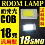 ショッピングLED LED ルームランプ COB 面発光T10 汎用タイプ 18発 BA9S 3種類アダプター付き 白/ホワイト 送料無料
