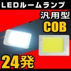 ショッピングLED LED ルームランプ COB 面発光T10 汎用タイプ 24発 BA9S 3種類アダプター付き 白/ホワイト 送料無料
