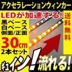 流れるウインカー シーケンシャル LED 30発 テープライト 30cm 2本 側面 正面 簡単取付 流星仕様 12V 送料無料