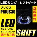 プリウス専用 シフトゲート LED シフトノブ LED 選べる4色 ホワイト ブルー オレンジ ピンク シフトイルミ 30系 前期 後期 送料無料
