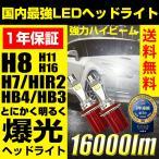 LEDヘッドライト フォグランプ H7/H8/H11/H16/HB4/HB3/H10/HIR2 16000ルーメン ハイビーム とにかく明るい 爆光 送料無料 1年保証