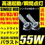 HID キット H1 H3 H7 H8 H11 H16 PSX HB3 HB4 瞬間点灯バラスト 55W フォグランプ HIDバルブ シングル 送料無料