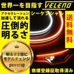 シーケンシャルウインカー シリコン 流れるウインカー ツインカラー LED テープライト led 156チップ 60cm VELENO 2本セット 簡単取付 流星 12V 送料無料