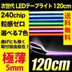 次世代 LED シリコンテープライト 120cm 240chip 極薄 5mm 全7色 ホワイト レッド ブルー グリーン ピンク アンバー アイスブルー テープライト 防水 送料無料