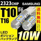 T10/T16 LED ポジション バックランプ 無極性 10W ウェッジ球 ホワイト 送料無料