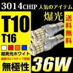 T10 T16 LED ポジション バックランプ ウインカー 爆光 無極性 36w 白/ホワイト/アンバー/赤/青 3014チップ スモール 送料無料