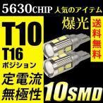 T10/T16 LED 10連 ウェッジ球 ポジション 定電流 無極性 5630チップ LEDバルブ スモール ナンバー灯 白 送料無料