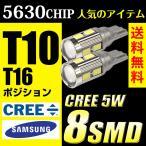 T10/T16 LED ポジション 8連 + CREE 5W ウェッジ球 無極性 爆光 5630チップ スモール ナンバー灯 送料無料