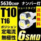 T10/T16 LED 6連 5630チップ ショートタイプ ポジション ウェルカムランプ 定電流 無極性 スモール ナンバー灯 サイドマーカー 白/アンバー 送料無料
