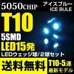 T10 LED 5連 15発 ウェッジ球 アイスブルー/iceblue 5050チップ LEDバルブ ポジション スモール ナンバー灯 送料無料