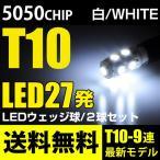 T10 LED 9連 27発 ウェッジ球 白/ホワイト 5050チップ LEDバルブ ポジション スモール ナンバー灯 送料無料