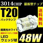 T20 LED 48W 3014チップ ウェッジ球 白 ホワイト バックランプ 最新チップ 送料無料