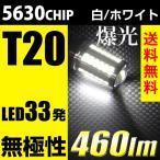 T20 LED 460lm 33W バックランプ 白 ホワイト対応 5630チップ 送料無料