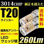 T20 LED 48W ウインカー 3014チップ ウェッジ球 アンバー/黄 ピンチ部違い対応 純正を超えた明るさ 送料無料