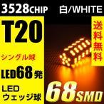 T20 LED 68発 LEDバルブ ウェッジ球 黄 アンバー オレンジ ウインカー ピンチ部違い対応 送料無料 プリウス アクア