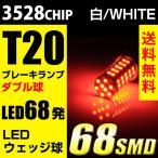 T20 LED 68発 ウェッジ球 ダブル球 無極性 赤 レッド ブレーキランプ 送料無料