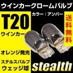 ウインカー T20 クロームバルブ ステルス ピンチ部違い ウェッジ球 黄/アンバー 送料無料