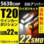 T20 LED ウイポジ ウインカー ポジション 2色発光 白&アンバー ピンチ部違い対応 5630チップ 送料無料