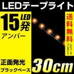 ショッピングLED LEDテープライト 30cm15smd/ 10mm アンバー ブラックベース(黒) 正面発光 12V 送料無料