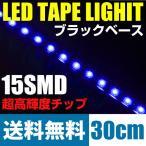 ショッピングLED LEDテープライト 30cm15smd/ 10mm 青/ブルー ブラックベース(黒) 正面発光 12V 送料無料