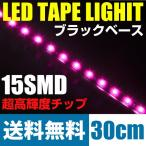 ショッピングLED LEDテープライト 30cm15smd/ 10mm ピンク ブラックベース(黒) 正面発光 12V 送料無料