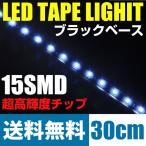 ショッピングLED LEDテープライト 30cm15smd/ 10mm 白/ホワイト ブラックベース(黒) 正面発光 送料無料 激安のLEDランプ LED TAPE LIGHT