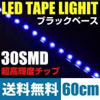 ショッピングLED LEDテープライト 60cm30smd/ 10mm 青/ブルー ブラックベース(黒) 正面発光 12V 送料無料