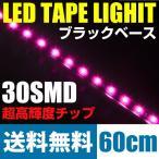 ショッピングLED LEDテープライト 60cm30smd/ 10mm ピンク ブラックベース(黒) 正面発光 12V 送料無料