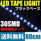 ショッピングLED LEDテープライト 60cm30smd/ 10mm 白/ホワイト ブラックベース(黒) 正面発光 送料無料 激安のLEDランプ LED TAPE LIGHT