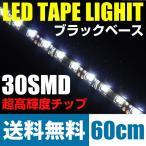 ショッピングLED LEDテープライト 60cm30smd/極細5mm 白/ホワイト ブラックベース(黒) 側面発光 送料無料 激安のLEDランプ LED TAPE LIGHT