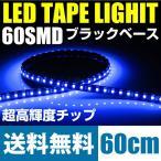 ショッピングLED LEDテープライト 60cm60smd/ 10mm 青/ブルー ブラックベース(黒) 正面発光 12V 送料無料