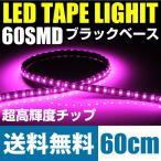 ショッピングLED LEDテープライト 60cm60smd/ 10mm ピンク ブラックベース(黒) 正面発光 送料無料 激安のLEDランプ LED TAPE LIGHT