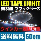 ショッピングLED LEDテープライト 側面発光 60cm 60smd/極細5mm 白/アンバー コンビネーション 黒ベース ウインカー連動可 ホワイト/オレンジ 送料無料