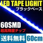 ショッピングLED LEDテープライト 60cm60smd/極細5mm 青/ブルー ブラックベース(黒) 側面発光 12V 送料無料 LED TAPE LIGHT