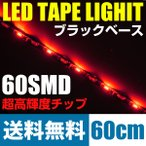 ショッピングLED LEDテープライト 60cm60smd/極細5mm 赤/レッド ブラックベース(黒) 側面発光 12V 送料無料
